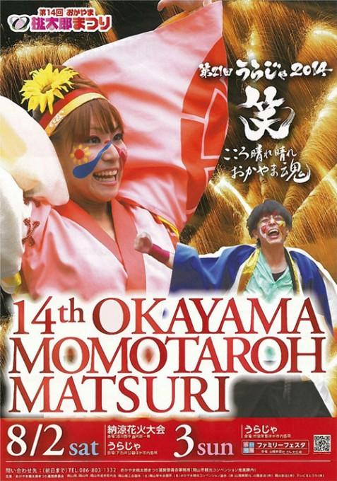 okayama-momotaro-matsuri-2014