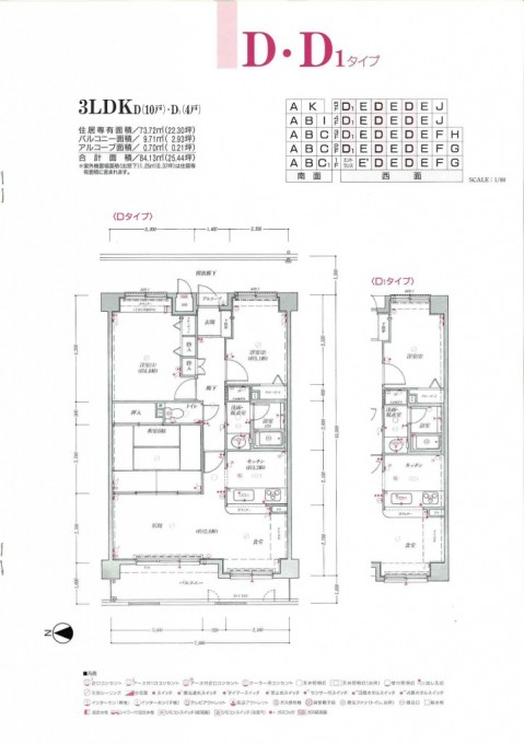ファミール伊島108号室 図面_ページ_21
