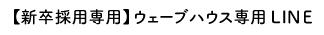 【新卒採用専用】ウェーブハウス専用LINE