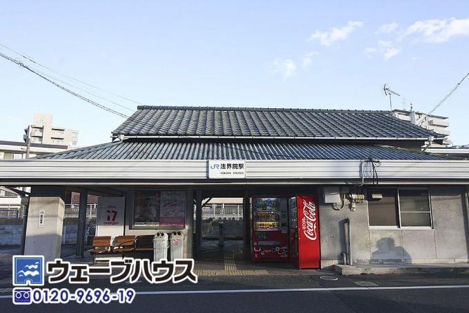 法界院駅_1_1 のコピー
