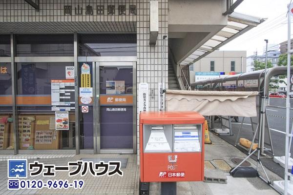 岡山島田郵便局_補正 のコピー