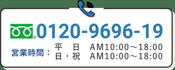 フリーダイアル 0120-9696-19
