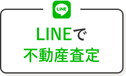 LINEで不動産査定