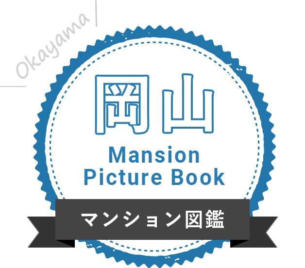 岡山マンション図鑑