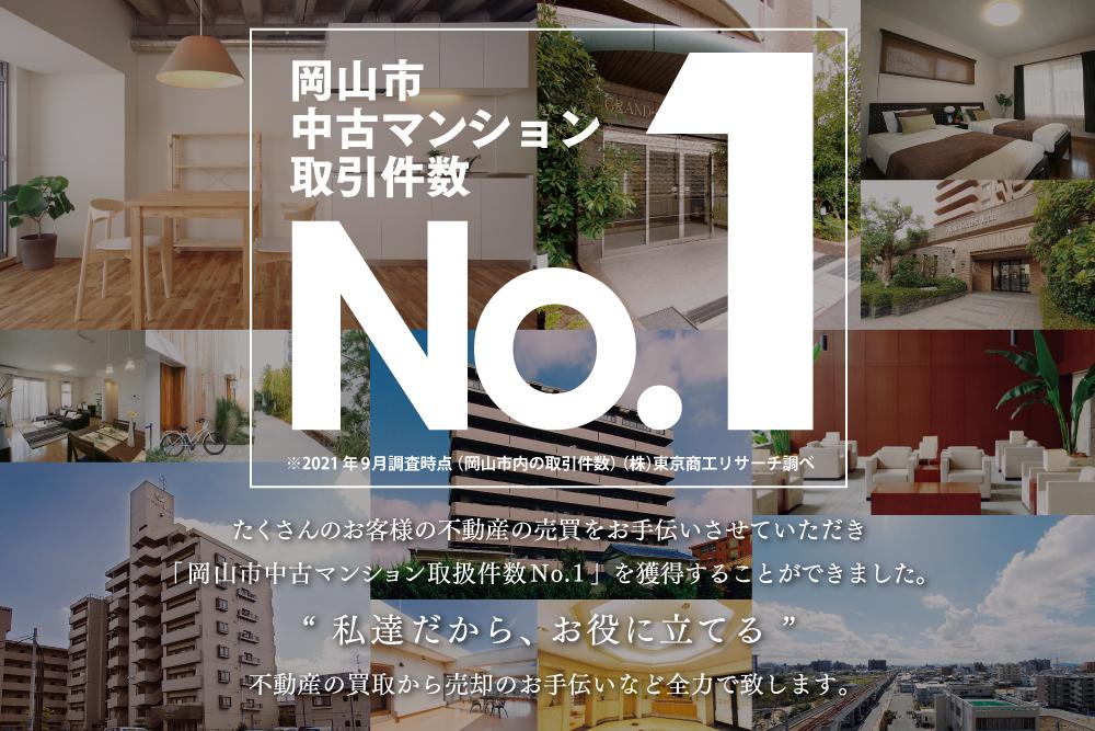 岡山市取引件数No.1