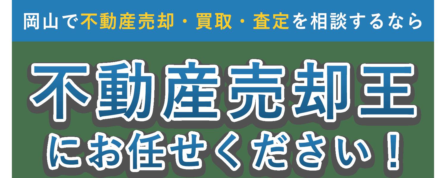 岡山で不動産売却・買取・査定を相談するなら不動産売却王にお任せください!