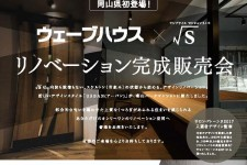 2017-1002-蕃山完成見学会_折込チラシ_ok_ol
