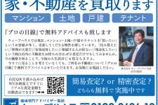 2018_ウェーブハウス広告_山陽新聞社_半5段c