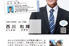 西川さん自己紹介シート_ol-1