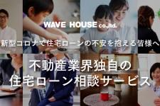 2020_コロナ渦_住宅ローン相談(仮称 OK)