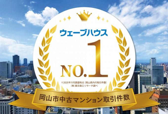 岡山市中古マンション取引件数No.1