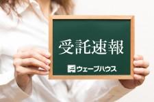 IMG_ニュース-(3)受託速報2