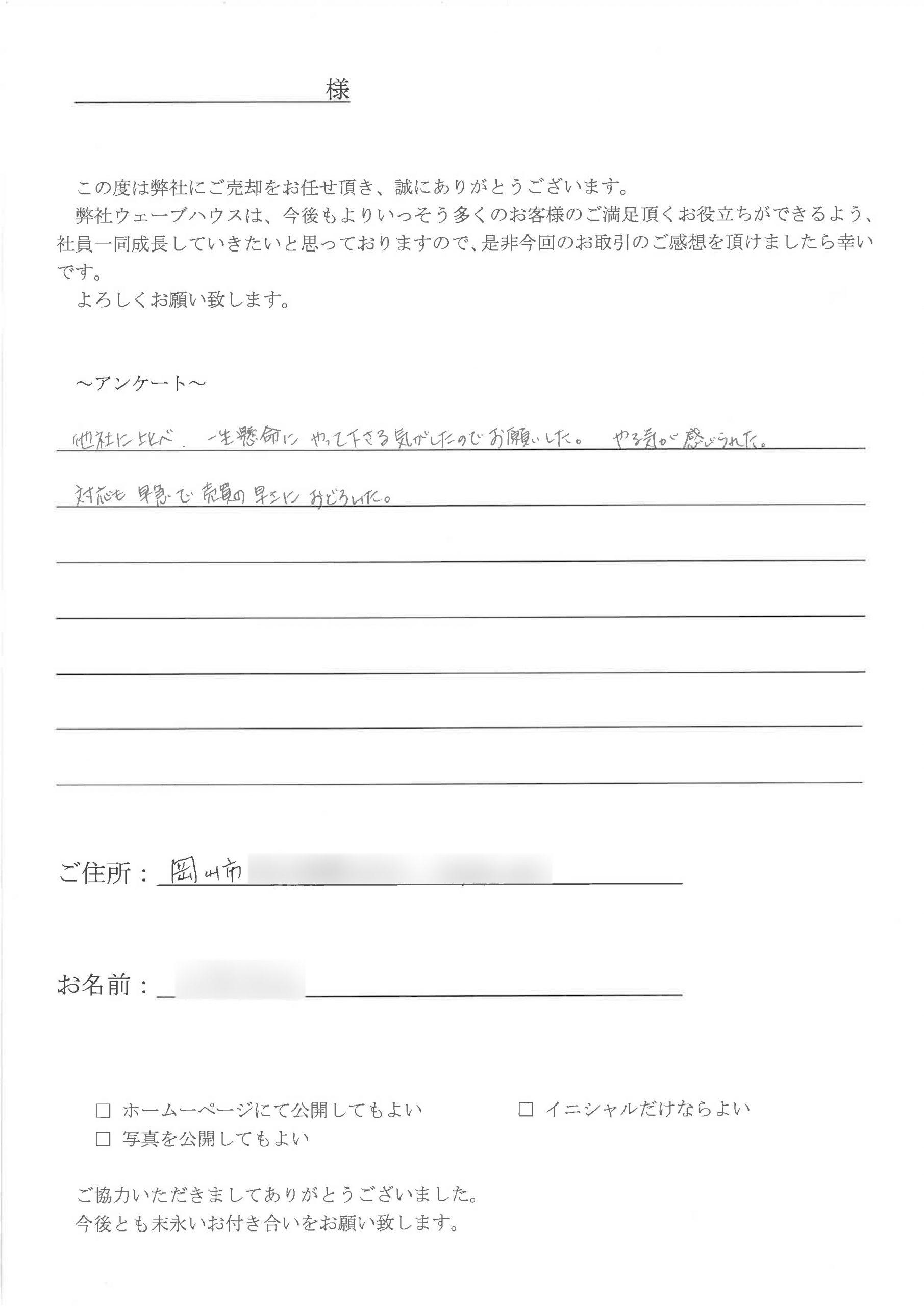 岡山市 F.T様